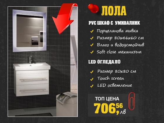 Шкаф за баня с мивка и LED огледало Лола 80 см PVC