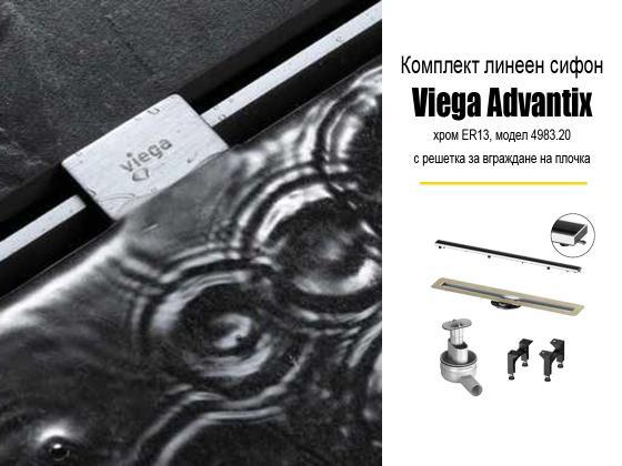 Линейни сифони Viega Advantix ER13, с решетка за вграждане на плочка