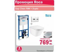 Промо комплект Gap Clean RIM + Duplo Roca