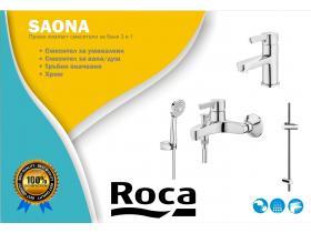 Промо Комплект Смесители Saona 3 в 1 Roca