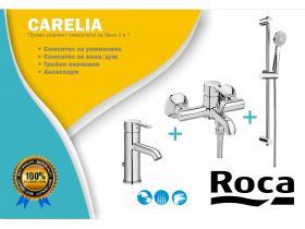 Промо комплект Carelia 3 в 1 Roca
