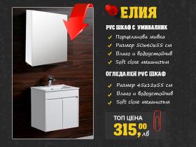 Комплект мебели за баня 50 см Елия