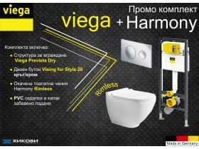 Конзолна тоалетна чиния Harmony и структура Viega Prevista, бутон двоен кръг