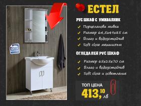 Комплект мебели за баня 65 см Естел