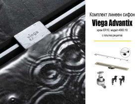 Линейни сифони Viega Advantix, хром ER10, с плътна решетка