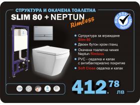 Конзолна тоалетна чиния Neptun и структура за вграждане Slim 80